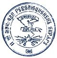 Bitolya Macedonian-Adrianopolitan Revolutionary District Seal.JPG