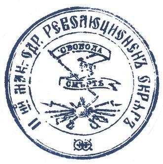 Anđelko Aleksić - Image: Bitolya Macedonian Adrianopolitan Revolutionary District Seal