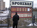 Bronevaya railway station - name.JPG