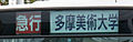 Bus houkoumaku mae C2 a.jpg