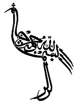 Arabic calligram in the shape of a bird