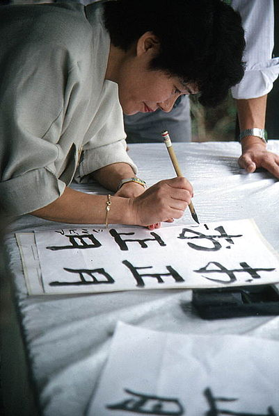ファイル:Calligraphy Demonstration During Japanese New Year's Celebration.jpg