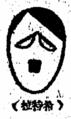 Cartoon of Hitler 19350829.png