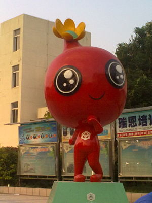 Chang'an Flower - Chang'an Flower is the mascot of the Xi'an China International Horticultural Exposition