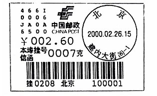 China stamp type PV1B.jpg