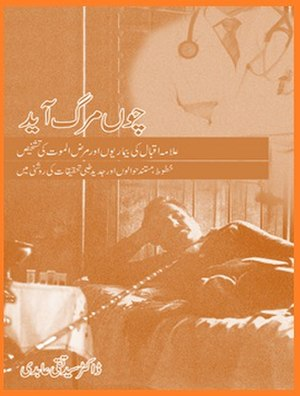 "Taqi Abedi - Title page of Urdu Language Book  ""Choon Marg Ayed"" pertains to Muhammad Iqbal by Iqbal Academy"