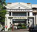 Chung Hsiao Elementary School.JPG