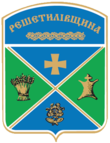 Coat of Arms of Reshetylivskiy Raion in Poltava Oblast.png