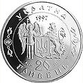 Coin of Ukraine Mamay A.jpg