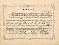"""Düsseldorfer Lieder-Album, Arnz & Co. 1851, S. 27 – """"Die Nachtigallen"""" Gedicht von Joseph von Eichendorff, Komponist Carl Reinecke.jpg"""