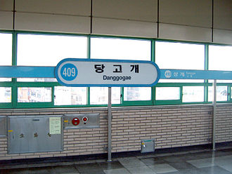 Danggogae station - Danggogae Station