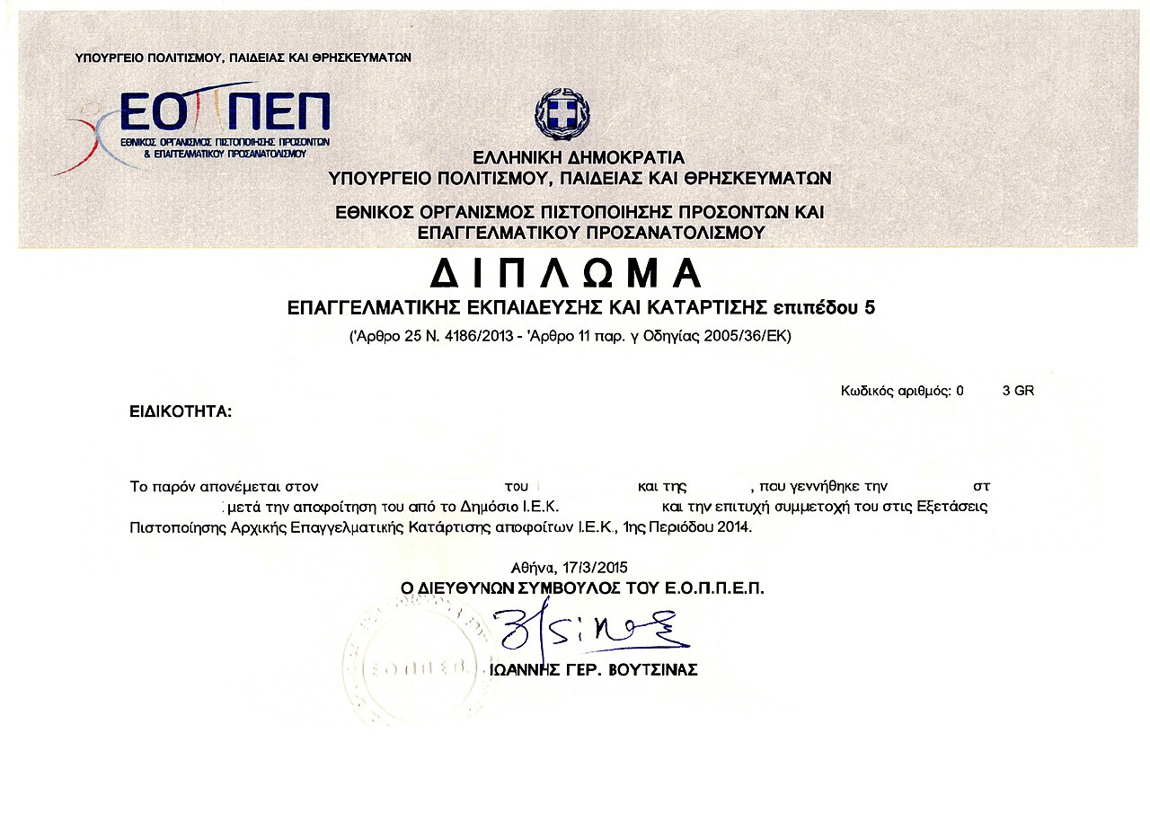 File:Diploma-IEK.jpg - Wikipedia