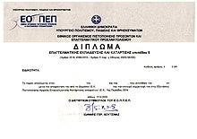 Diploma - Wikipedia