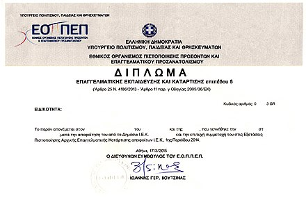 Greek Vocational Training Diploma Diploma-IEK.jpg