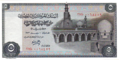 EGP 5 Pounds 1973 (Front).png