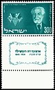 Edmond James de Rothschild stamp 1954.jpg
