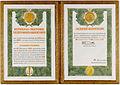 Einstein Nobel 1922 Urkunde.jpg