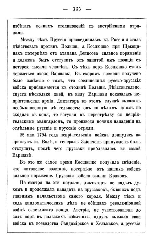 file evgeny petrovich karnovich essays and short stories from  file evgeny petrovich karnovich essays and short stories from old way of life of 365 png