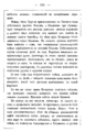 Evgeny Petrovich Karnovich - Essays and Short Stories from Old Way of Life of Poland-365.png