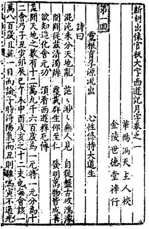 Wu Cheng'en - A page from the earliest-known edition of Journey to the West, in woodblock print, 16th century