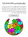Farsi wiki's poster.jpg