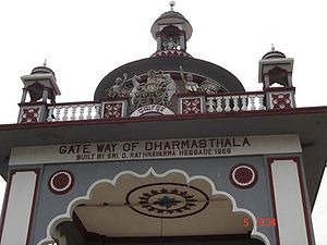 Dharmasthala - Temple gate built by Sri Ratnavarma Heggade