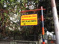 Government Place North Signage - Kolkata 2011-12-18 0108.JPG