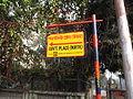Government Place North Signage - Kolkata 2011-12-18 0108.JPG