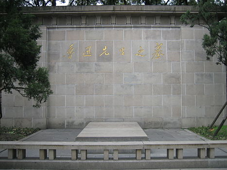 Grave of Luxun.jpg