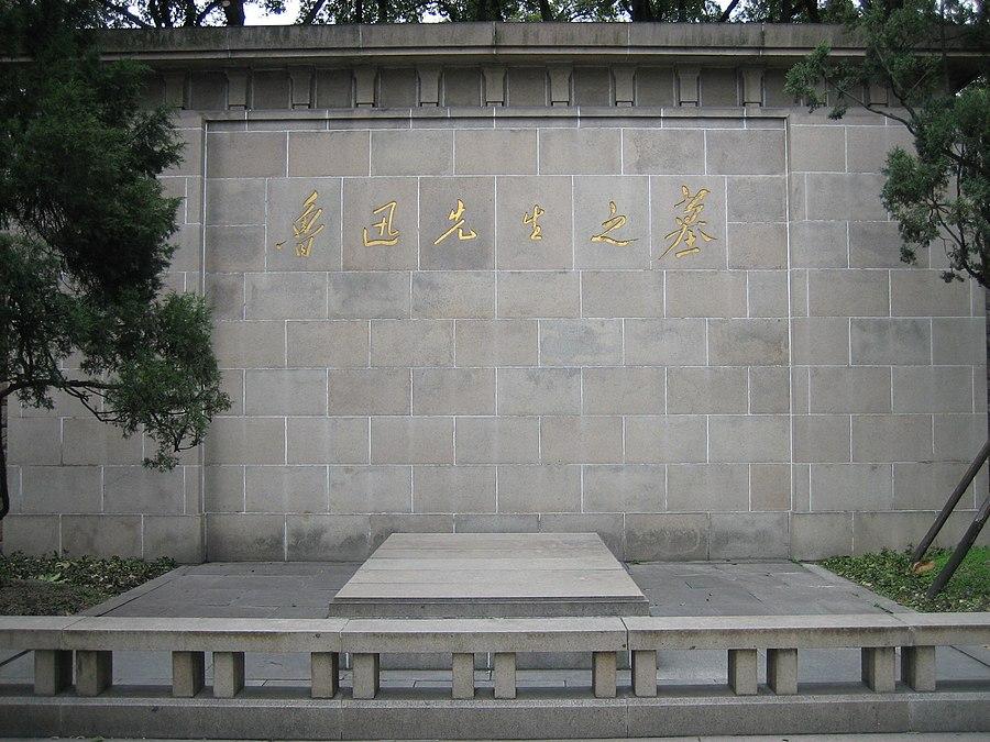 Tomb of Lu Xun