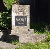 Grave of Mykhailo Voloshyn (01).jpg