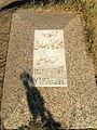 Gravestone of Mohammad Kazem Sadeghi son of Abbas Ali (1923 - 25,2,1998 ) - Khorombak cemetery - Nishapur.JPG