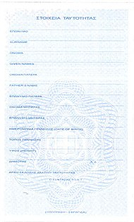 Greek Identity Card Wikipedia