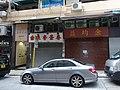 HK 西營盤 Sai Ying Pun 第三街 Third Street 福滿大廈 Fook Moon Building n shops Yu Kwan Yick Aug 2016 DSC.jpg