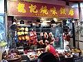 HK 觀塘 Kwun Tong 瑞和街街市 Shui Wo Street Market October 2018 IX2 19.jpg