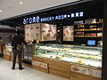HK Admiralty Queensway Plaza LAB Concept 07 Arome Bakery shop Aug-2012.JPG