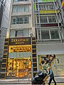 HK Central 中環 安蘭街 On Lan Street Dec-2013 Sunday morning Rife House shop Serapian.JPG