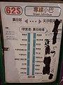 HK KT 觀塘 Kwun Tong 裕民坊 Yue Man Square public minibus 62S stop sign night July 2020 SS2.jpg