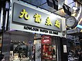 HK Mongkok 信和中心 Sino Centre Nathan Road Kowloon Watch shop.JPG