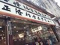 HK SW 上環 Sheung Wan 永樂街 Wing Lok Street near 文咸街 Bonham Strand August 2020 SS2 01.jpg