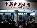 HK Sai Ying Pun 皇后大道西 706 Queen's Road West 金興潮州飯店 Kam Hing Chiu Chow Restaurant night Oct-2010.JPG