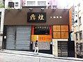 HK Sai Ying Pun 399 Queen's Road West 安寧里 On Ning Lane restaurant Aug-2011.jpg