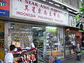 HK Shek Tong Tsui 業昌大廈 Yip Cheong Building sidewalk shop Indonesia Thai import Sept-2010.JPG