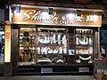 HK TST night Lock Road 瑞安工藝 Shui On Arts & Crafts shop.JPG