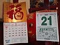 HK TW 荃灣 Tsuen Wan 蕙荃路 Wai Tsuen Road 荃灣天后廟公園 Tin Hau Temple Garden May 2020 SS2 02.jpg