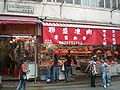 HK Wan Chai Bowring Road Market Foods.JPG