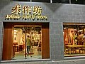 HK Wan Chai Queen's Road East night 東美中心 Dominion Centre 木作坊家品 Joineur Family Store furniture shop 6-Apr-2013.JPG