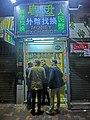 HK Wan Chai Road night shop Money Exchange LED sign visitors Jan-2014.JPG