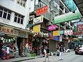 HK Wellington St sundry.jpg