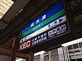 Hamaotsu Station Sign.jpg